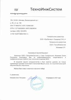 Отзыв по лицензии МЧС от ООО ТехноИнжСистем