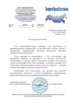 Отзыв по лицензии МЧС от ООО ЭнергоПромПоставка