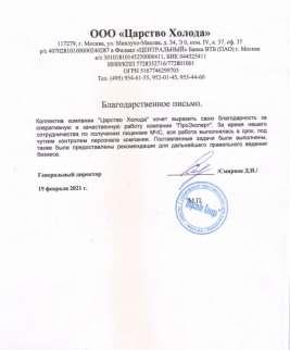 Отзыв по лицензии МЧС от ООО Царство Холода
