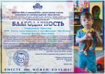 """Областной Фонд по взаимодействию с детьми-сиротами и детьми, оставленными без попечения родителей """"Лучик Детства"""""""