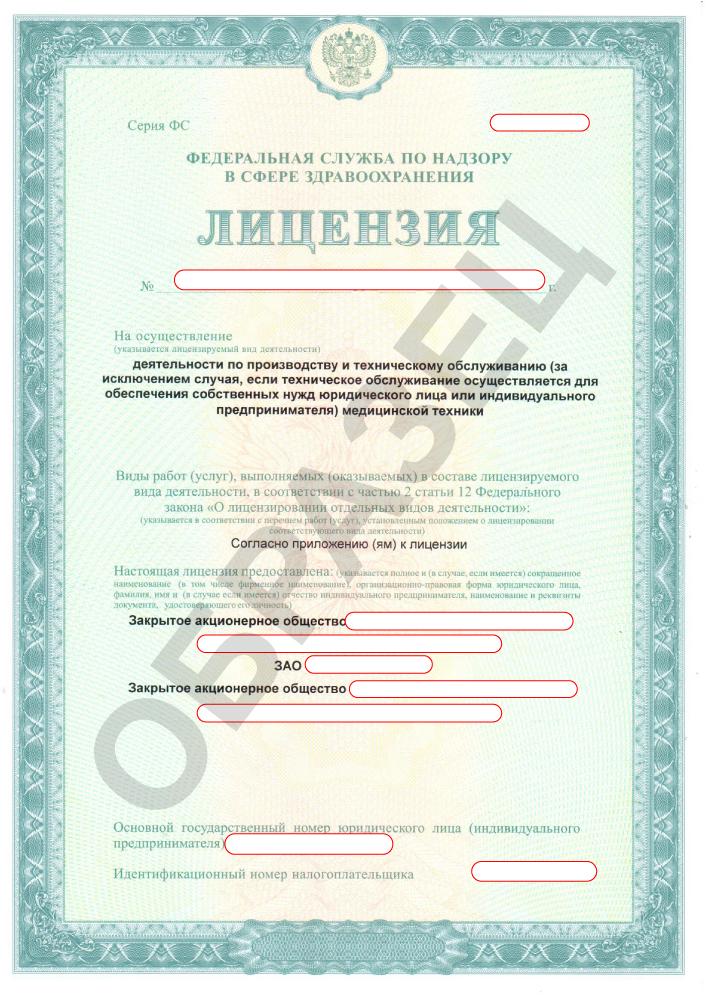 Образец Лицензия На Осуществление Страхования - фото 6