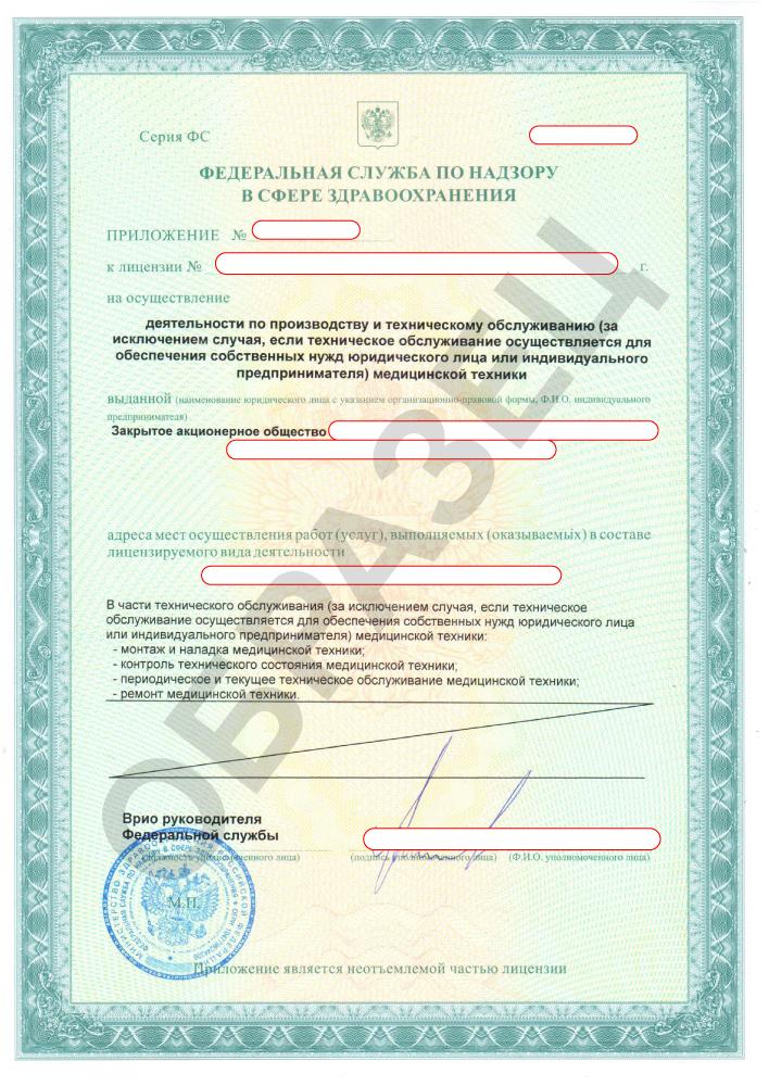 Образец лицензии ТОМТ