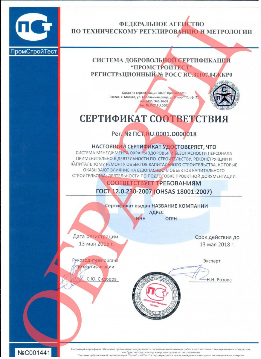 образец сертификата ohsas 18001