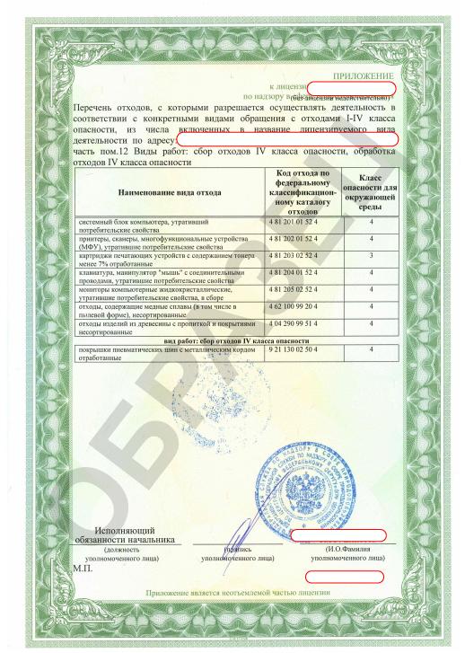 образец лицензии на эксплуатацию опо