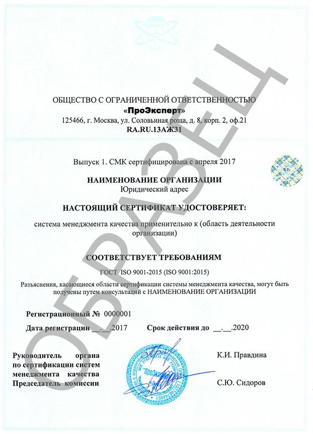 Сертификация продукции приказ 984 глоссарий сертификация термины и пояснения