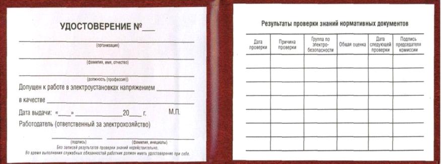 журнал стропальщика образец - фото 10