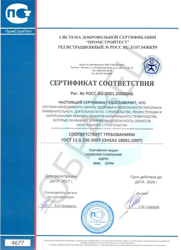Компании выдающие сертификат на соответствие гост р 66.1.01-2015 стандартизация сертификация жкх ро
