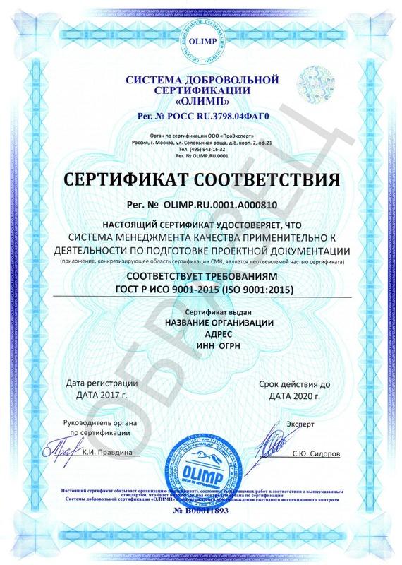 Получить исо 9001 спб сергиев посад сертификация пиротекс