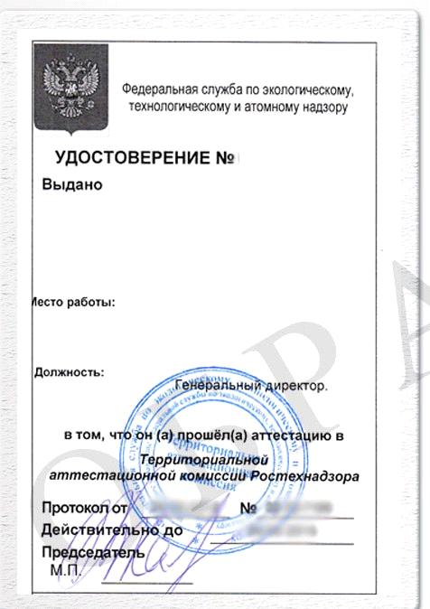 Бланк Протокол Заседания Аттестационной Комиссии