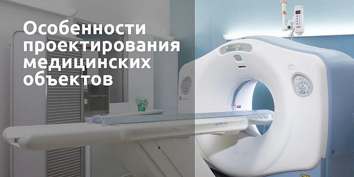 проектирование медицинских учреждений