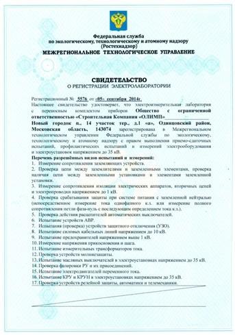 Образец свидетельства электролаборатории по Москве