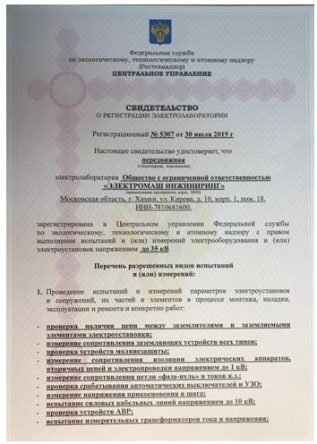 Образец свидетельства электролаборатории по Московской области