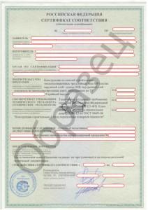 Пожарный сертификат - образец