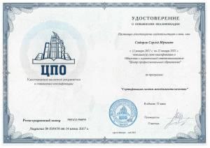 Удостоверение о повышении квалификации - 2021