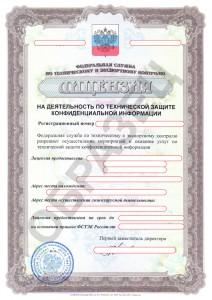 Образец лицензии ФСТЭК