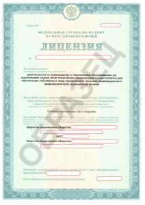 Образец лицензии на техническое обслуживание медтехники