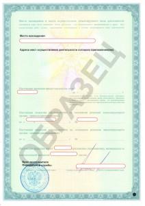 Образец лицензии на техобслуживание медицинской техники