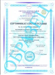 образец ISO 17025