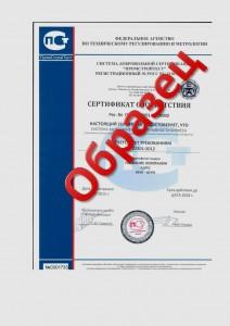образец ISO 22301