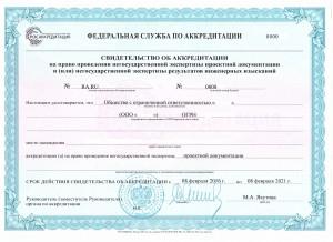 Свидетельство об аккредитации на право проведения негосударственной экспертизы