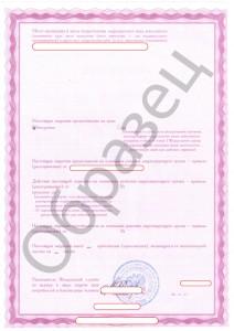 Образец лицензии Роспотребнадзора на ИИИ-2 стр