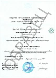 Образец сертификата исо 9001 2015