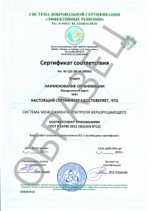 Образец ГОСТ Р 54795-2011 (ISO/DIS 9712)