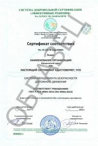 ГОСТ Р ИСО 39001-2014 (ISO 39001:2014)