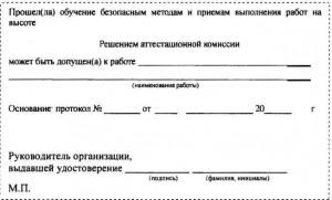 Образец протокола аттестационной комиссии по охране труда при работах на высоте