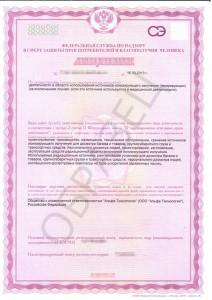Образец лицензии Роспотребнадзора на ИИИ