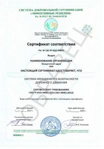 Образец сертификата ГОСТ Р ИСО 39001-2014 (ISO 39001:2014)