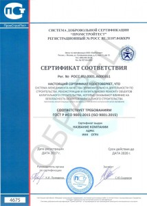 Образец сертификата ГОСТ Р ИСО 9001-2015 (ISO 9001:2015)