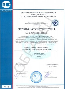 Образец сертификата ГОСТ Р ИСО 14001-2015 (ISO 14001:2015)