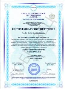 Образец сертификата ISO/IEC 27001:2005