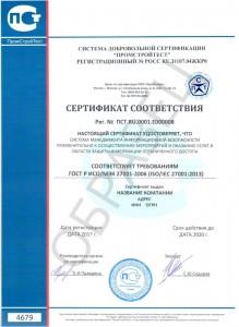Образец сертификата ГОСТ Р ИСО/МЭК 27001-2006 (ISO/IEC 27001:2005)