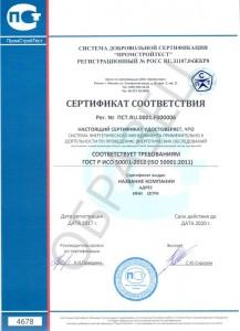 Образец сертификата ГОСТ Р ИСО 50001-2012 (ISO 50001:2011)