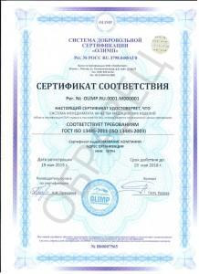 Образец сертификата ГОСТ ISO 13485-2011