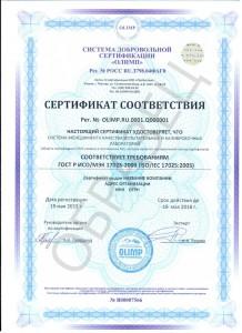 Образец сертификата ГОСТ Р ИСО/МЭК 17025-2009 (ISO/IEC 17025:2005)