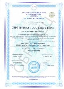 Образец сертификата ГОСТ Р ИСО/ТУ 29001-2007 (ISO/TC 29001:2010)