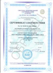 Образец сертификата ГОСТ Р ИСО/МЭК 20000-1-2013 (ISO/IEC 20000-1:2011)
