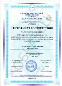 Образец сертификата ИСО 28001:2007