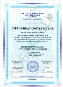 Образец сертификата ИСО 22000–2007 (ISO 22000:2007)