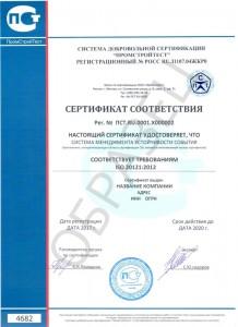 Образец сертификата ISO 20121:2012