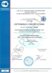 Образец сертификата ГОСТ Р ИСО 21500-2014 (ISO 21500:2012)
