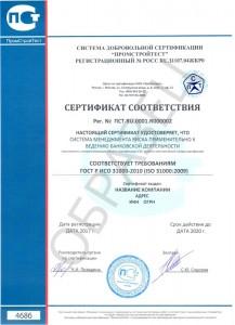 Образец сертификата ГОСТ Р ИСО 31000-2010 (ISO 31000:2009)
