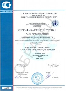 Образец сертификата ГОСТ Р ИСО/ТУ 16949-2009 (IATF 16949:2016)