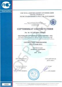 Образец сертификата ГОСТ Р 55048-2012