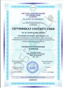 Образец сертификата SA 8000:2008