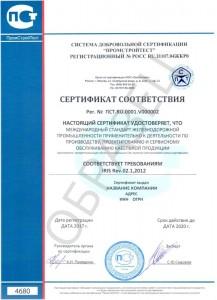 Образец сертификата IRIS Rev.02.1,2012