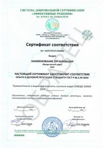 Образец сертификата ГОСТ Р 66.1.03-2016 (ГОСТ Р 66.1.03-2016)